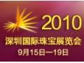2010深圳国际珠宝展