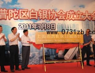 致力现货交易 成立行业协会上海打造白银一条街