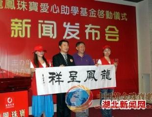龙凤珠宝爱心助学基金启动 仙桃小学生成首位受助者