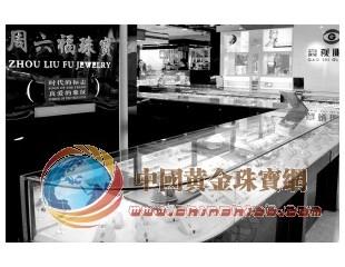 黑榜珠宝扬州时代广场仍在售