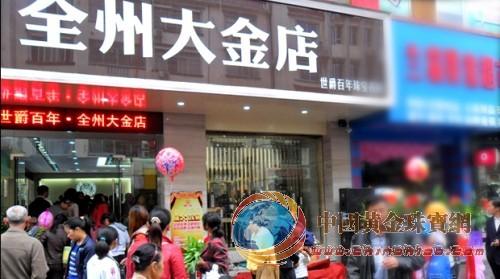 中国时尚福文化第一注册品牌——金福生珠宝