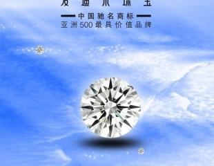 爱迪尔与阿斯顿马丁合作开拓中国珠宝市场