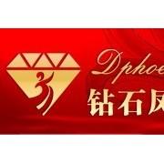 深圳市钻石凤凰饰品有限公司