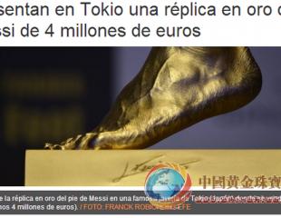 日本珠宝商50斤黄金打造梅西左脚 售价400万欧元