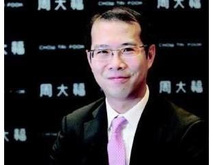 周大福品牌总监陈义邦:低价位珠宝需求上升
