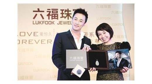 六福珠宝携手林峯发布2013爱恒久系列新品