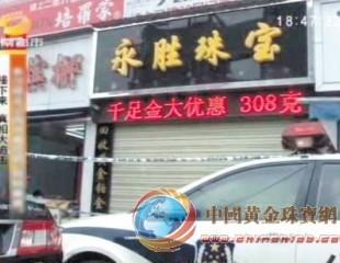 湖南一珠宝店百万金器被盗 店内监控被破坏
