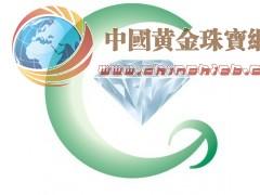 2014年第五届中国广州国际珠宝玉石首饰博览会