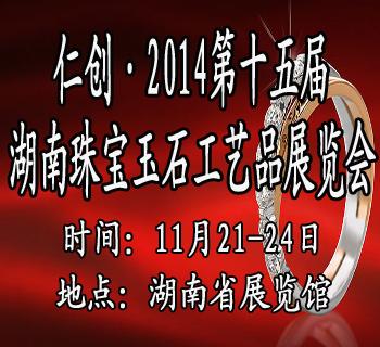2014第十三届湖南珠宝玉石收藏工艺品展览会