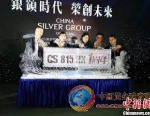 银饰珠宝有望成消费蓝海 中国白银发力电商平台
