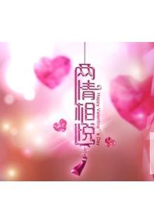 两情相悦:潮宏基珠宝情人节浪漫礼献