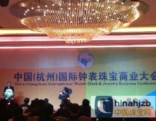 首届中国(杭州)国际钟表珠宝商业大会开幕仪式