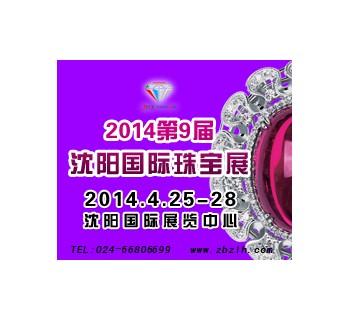 2014第9届沈阳国际珠宝展