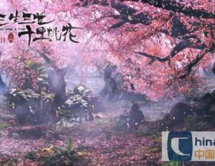 百年宝诚获官方授权,《三生三世十里桃花》定制美饰7月发售