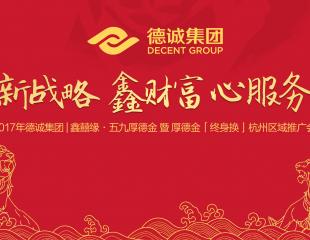 鑫囍缘终身换金秋再掀热潮,剑指浙江市场引领新航向.