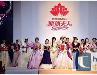22届环球夫人佛山赛区慈善晚宴缘好钻石圆满举办!