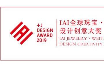 IAI全球珠宝(渭塘珍珠)设计创意大奖作品征集倒计时