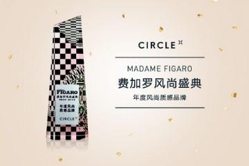 CIRCLE携全新纸吹雪系列珠宝问鼎Madame Figaro年度风尚质感品牌大奖